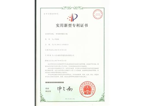 高新技术烘干机专利证书