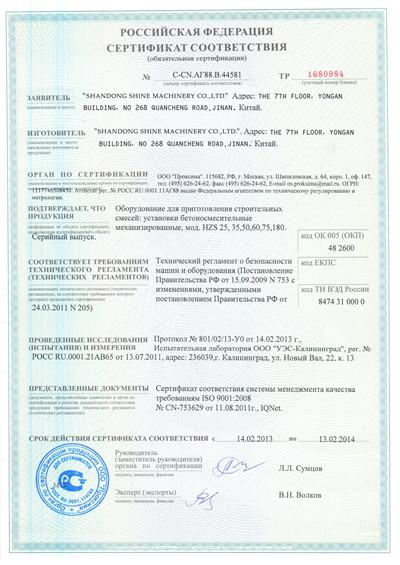俄出口设备证书