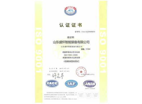 IS9001认证