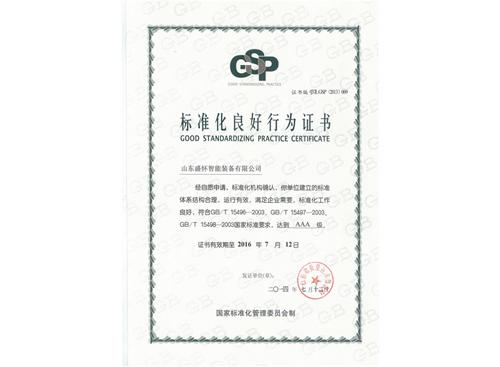 良好企业证书认证