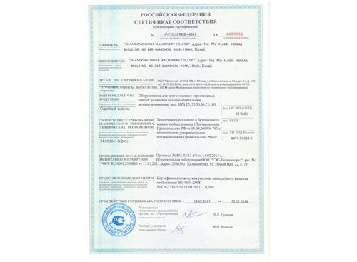 俄出口设备安全认证