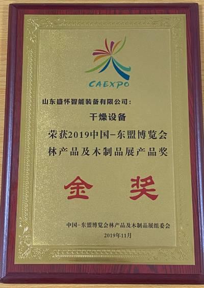 2019东盟博览会金奖